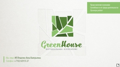 Сделана power point - презентация GreenHaus