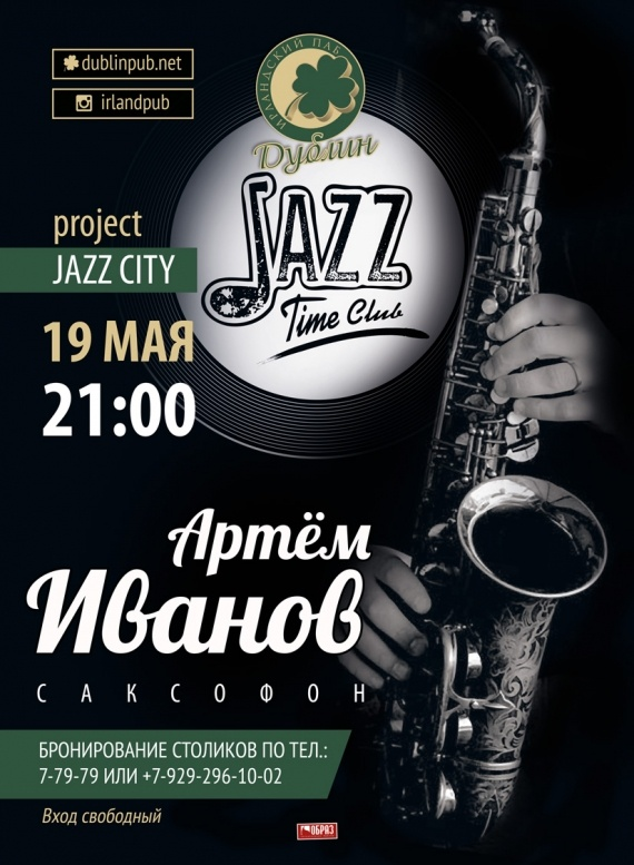 Афиша в паб Дублин. Project Jazz City
